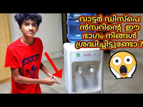 How to Clean Water Dispenser At Home💧💧💧 | In Malayalam