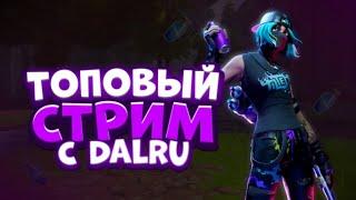 Fortnite Стрим с Dalru