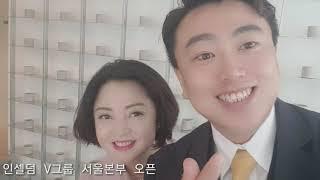 인셀덤 명품V그룹 서울본부 그랜드오픈