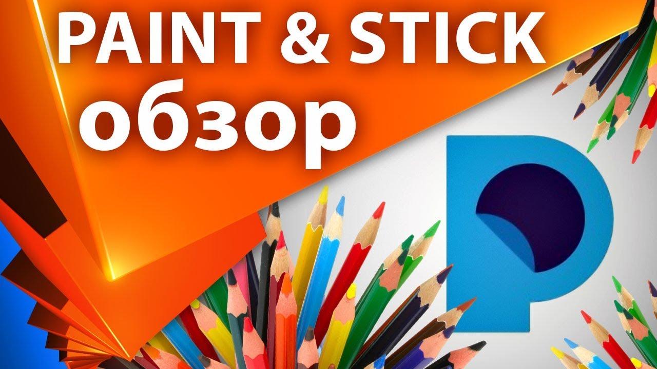 Обзор Paint & Stick 2 плагин для рисования и покадровой анимации в After Effects - AEplug 185