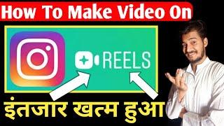 How To Make Video On Reel   Instagram Reel Par Video Kaise Banaye   How To Use Reel   Gott Technical