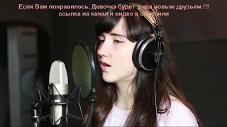 Девушка поет шикарно кавер (cover/кавер) Алексеев - пьяное солнце !!! ютуб видео смотреть