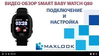 Smart baby watch Q80 видео обзор детских часов с GPS(, 2017-03-03T05:07:25.000Z)