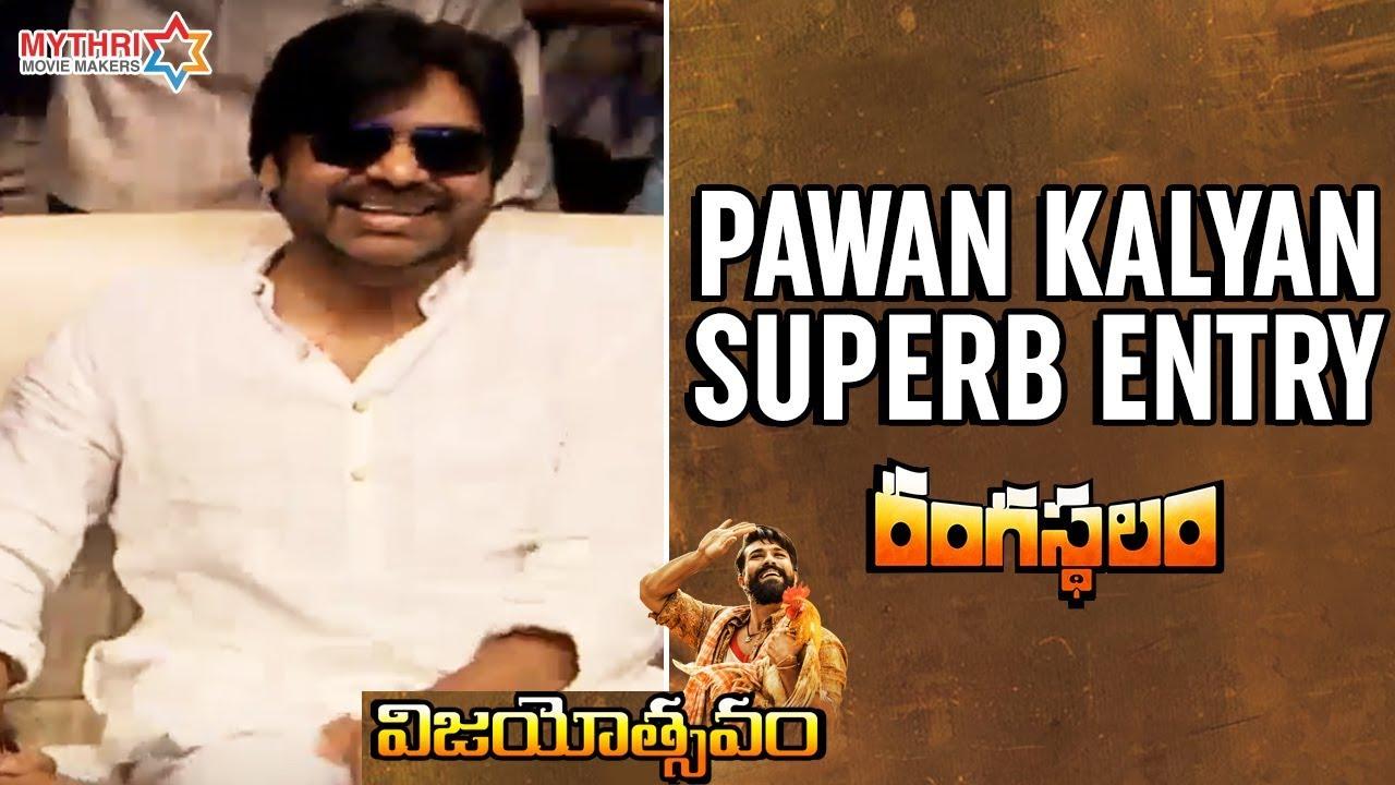 Pawan Kalyan Superb Entry | Rangasthalam Vijayotsavam Event | Ram Charan | Samantha | Sukumar | DSP