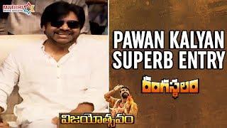 Pawan Kalyan Superb Entry | Rangasthalam Vijayo...