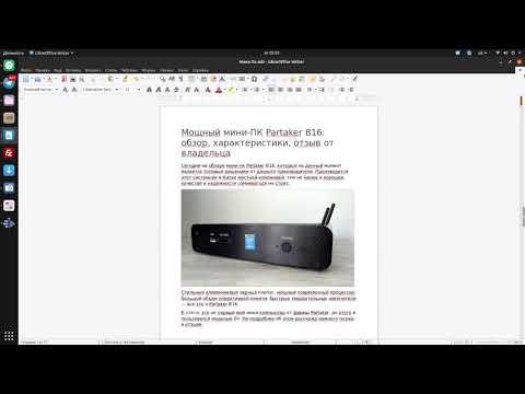 Как пронумеровать страницы в LibreOffice Writer