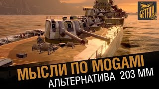 Крейсер Mogami - 203 мм альтернатива [World of Warships 0.5.3]
