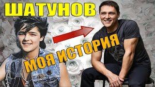 ЮРИЙ ШАТУНОВ, ИСТОРИЯ ГРУППЫ ЛАСКОВЫЙ МАЙ / ЗВЕЗДА 90-Х ВСЯ ПРАВДА