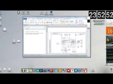 Компас 3D уроки - вставка чертежа в Word и его изминени ...
