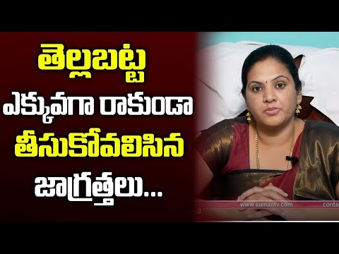 Dr Swapna about Womens White Discharge Problems | Women Period Problems | SumanTV Organic Foods