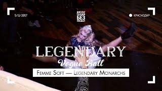 Femme Soft | Legendary Vogue Ball | #ШТБП