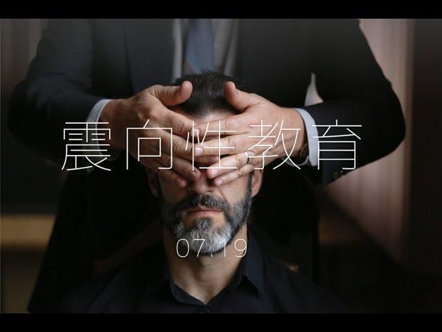 【震向性教育 】中文正式預告.07.19 震撼上映