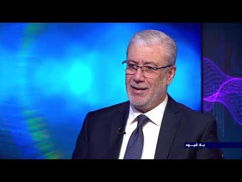 -بلا قيود- مع بشير الحداد نائب رئيس  مجلس النواب العراقي  - نشر قبل 21 دقيقة