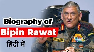 Biography of Bipin Rawat, 27th Chief of Army Staff of the Indian Army - know all about him