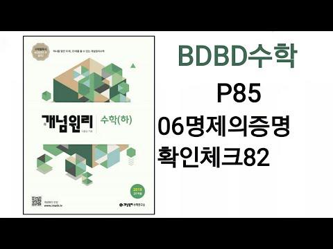 [BDBD수학]개념원리 수학 하 P85 06명제의증명 확인체크82