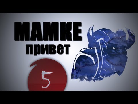 видео: dota 2 Мамке Привет - Выпуск 5. Гайд за Рики. riki.