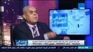مصر في إسبوع | يفتح ملف إلغاء التعليم المفتوح في الجامعات المصرية -  27 مايو