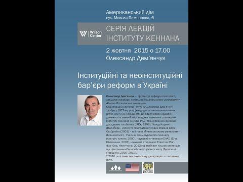 Олександр Дем'янчук - Інституційні та неоінституційні бар'єри реформ в Україні