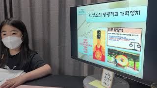 [초고필한국사] 2.조선사회의 변동 03.영조의 탕평책…