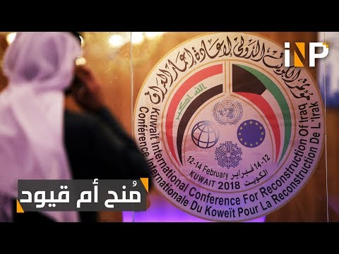 مؤتمر إعادة إعمار العراق في الكويت ..منحة أم قيد