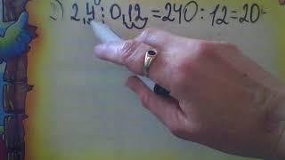 Ділення десяткових дробів. Урок 2. Математика 5кл.