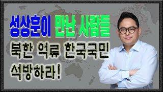 북한 억류 한국국민 석방하라![성상훈이 만난 사람들2회]