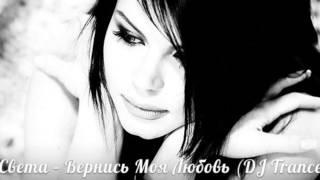 Света - Вернись Моя Любовь (DJ Trance remix)