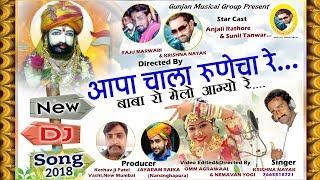 अंजलि राठौर सुपरहिट 2018 रामदेवजी सांग || आपा चाला रूणिचा रे || Latest Rajasthani DJ Song 2018
