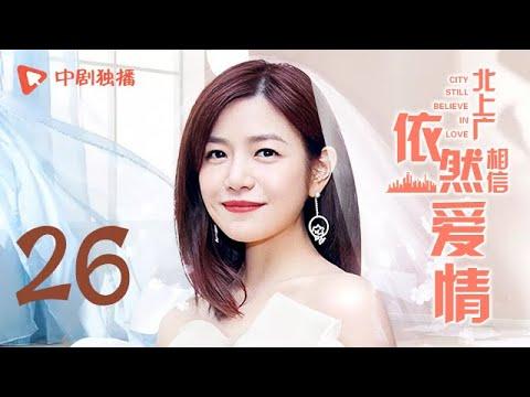 北上广依然相信爱情 26 (朱亚文、陈妍希 领衔主演)