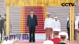 [中国新闻] 习近平出席缅甸总统温敏举行的欢迎仪式 | CCTV中文国际