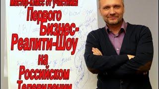 Олег Шумилов, участник первого Бизнес-Реалити-Шоу на Российском телевидении. Олег Шумилов.