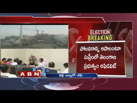Polavaram Project : Telangana govt files affidavit in SC | ABN Telugu