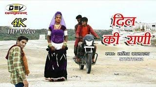 Rajasthani DJ Song 2018 - जानु म्हारी दिल की रानी - Latest Marwadi DJ Song 2018 - HD Video