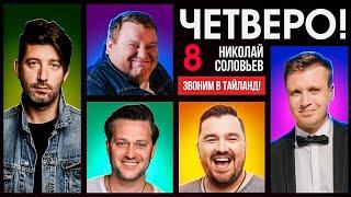 Пригожин против Шнурова /  Пышненко против mos.ru / Звоним в Таиланд / Шпеньков