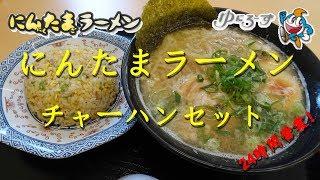 【にんたまラーメン】のにんたまチャーハンセット【ゆにろーず】Garlic & Egg Ramen and Fried Rice of Nintama Ramen.【飯動画】