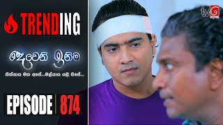 Deweni Inima | Episode 874 31st July 2020 Thumbnail