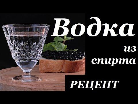 Рецепт водки из спирта в домашних условиях