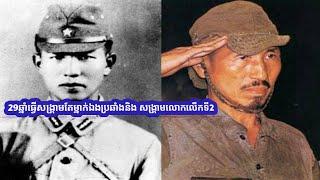ធ្វើសង្រ្គាមតែម្នាក់ឯងអស់រយៈពេល29ឆ្នាំនៅក្នុងព្រៃ | 29 Years Fighting Alone Hiroo Onoda