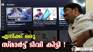 VU Premium 55 inch 4K Android TV unboxing Malayalam ⚡ ⚡ ⚡Best Android TV 🔥🔥🔥
