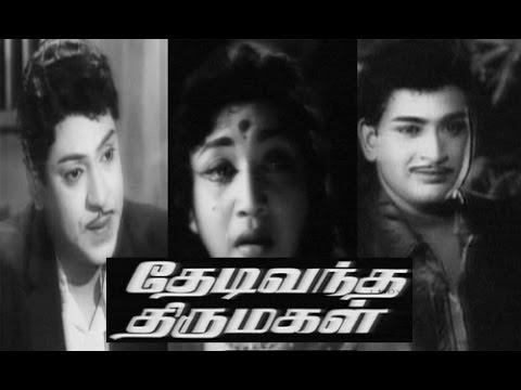 Thedi vantha thirumagal | (1966)Tamil super hit movie | S.S. Rajendran, Vijayakumari,RangaRao