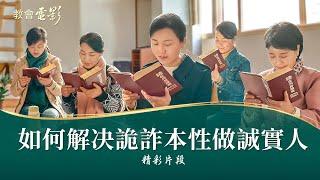 基督教會見證電影《天國子民》精彩片段:如何解決詭詐本性做神喜悅的誠實人