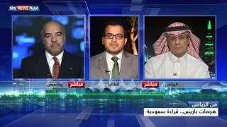 هجمات باريس.. قراءة سعودية