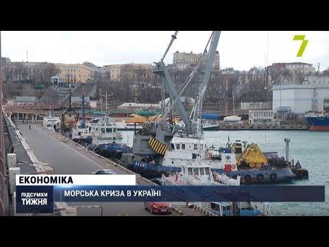 Новости 7 канал Одесса: Українські моряки можуть залишитись без роботи