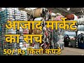 45 का कपडा 200 मे बेचे/cheapest garments market(wholesale & retail)||Azad market/Sadar bazar||Delhi