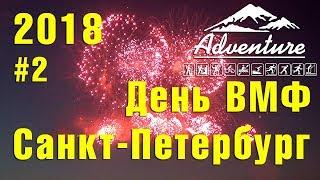 Санкт Петербург. День ВМФ. Салют. Концерт. Парад. 2018