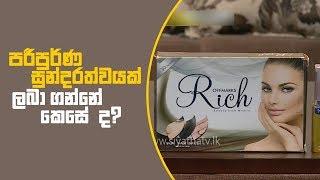 Piyum Vila | පරීපුර්ණ සුන්දරත්වයක් ලබා ගන්නේ කෙසේ ද? | 18 - 02 - 2019 | Siyatha TV Thumbnail