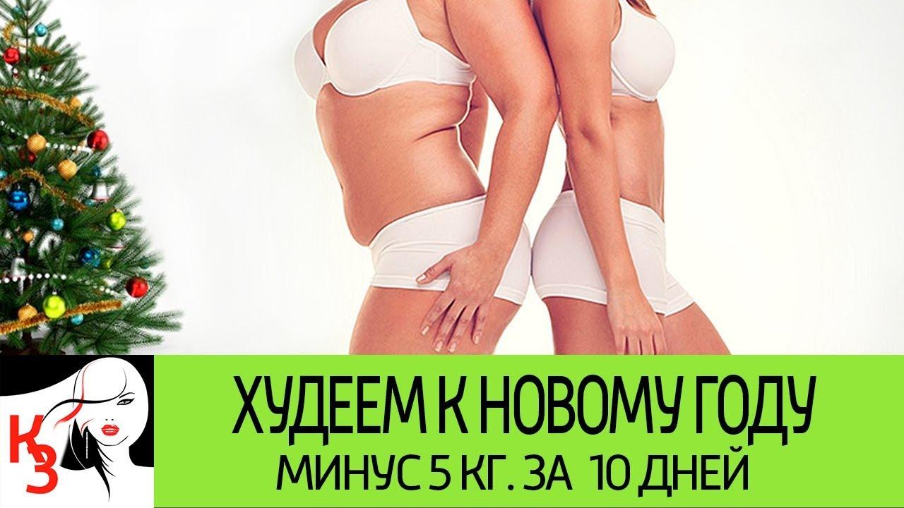 Эффективная пятидневная диета.