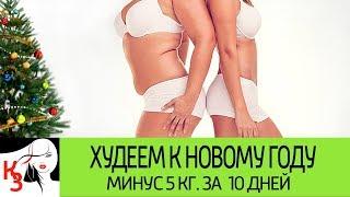 ХУДЕЕМ К НОВОМУ ГОДУ. Диета от Елены Малышевой. Минус 5 кг  за десять дней