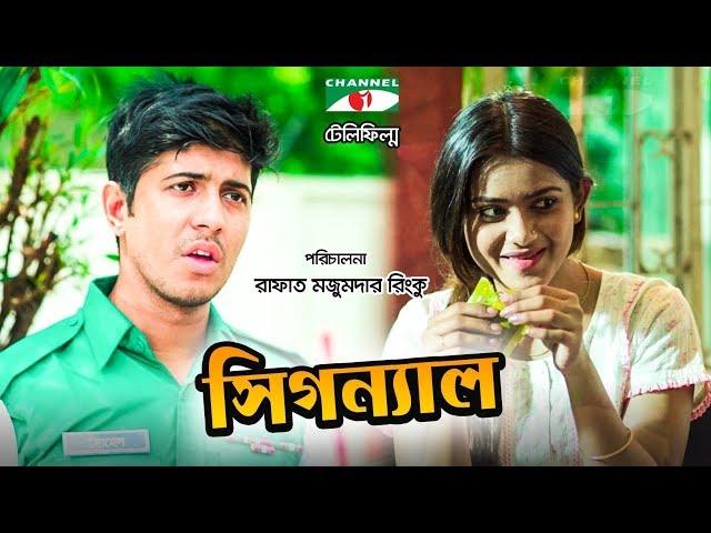 Signal | Bangla Telefilm | Tawsif Mahbub | Tanjin Tisha | Channeli TV