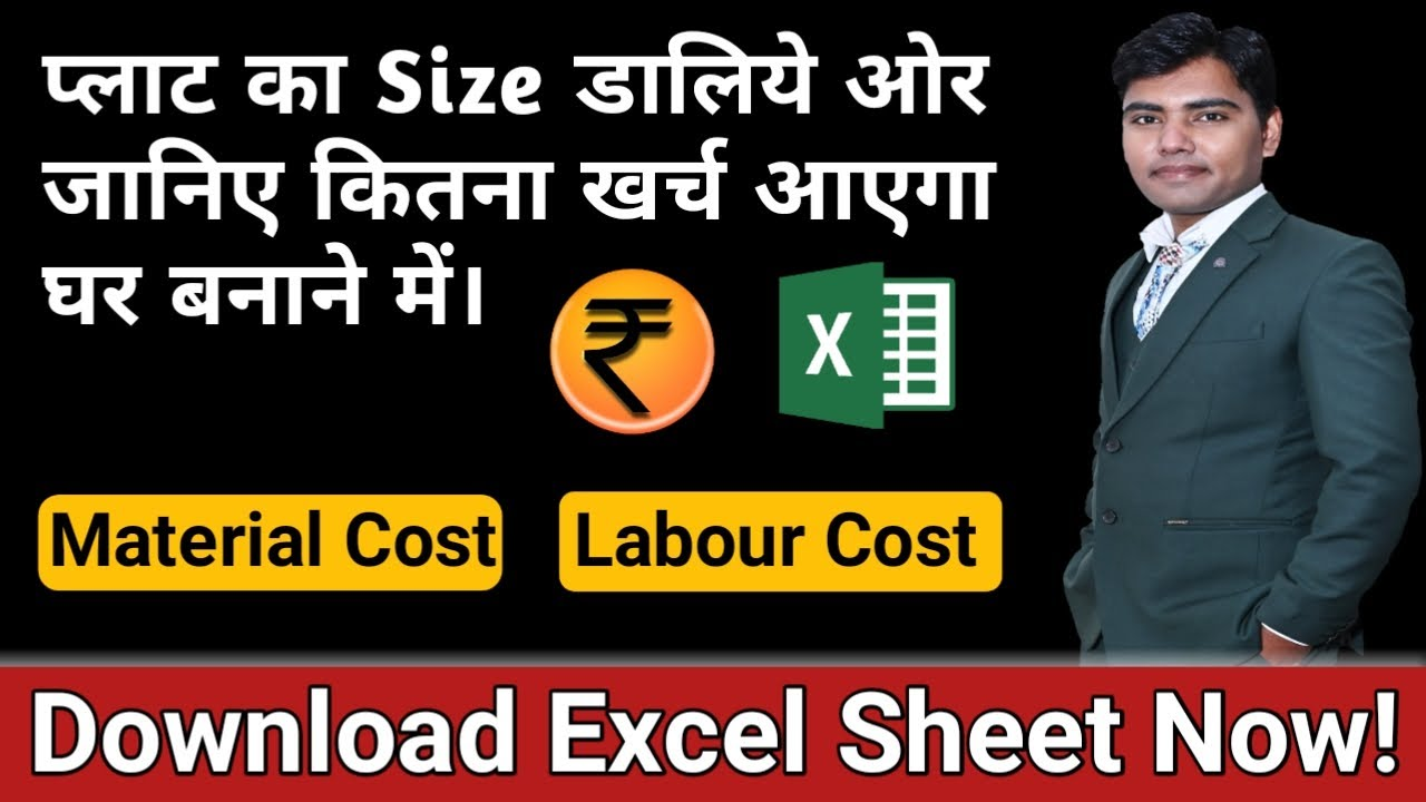 Construction Cost of 1000 Sq. feet House in India 2020| Construction cost of house in Excel Sheet|